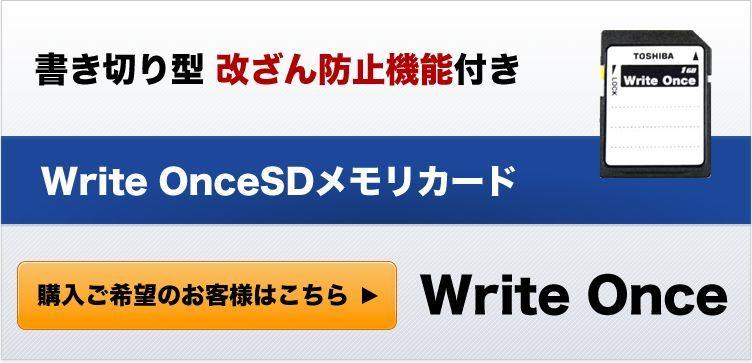 Write OnceSDメモリカード