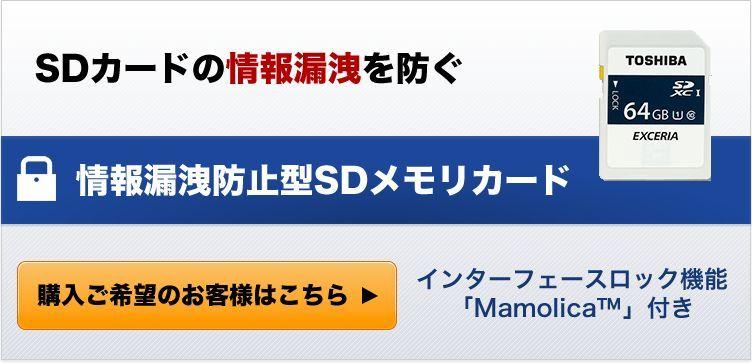 情報漏洩防止型SDメモリカード